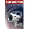 Встановлення та продаж:   відеоспостереження,   сигналізацій,   домофонів